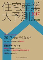 住宅産業大予測2017