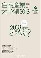 住宅産業大予測2018