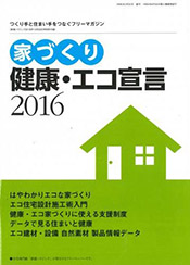 家づくり健康・エコ宣言2016