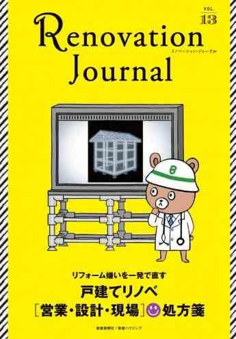 Renovation Journal Vol.13
