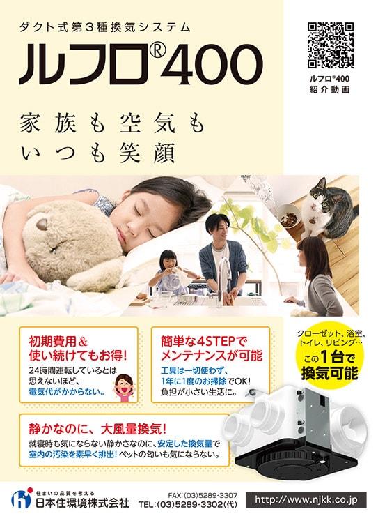 400 ルフロ ダウンロード|日本住環境株式会社