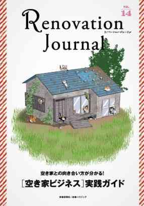 Renovation Jounal vol.14