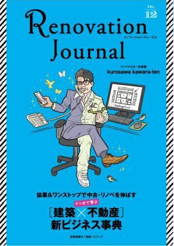 リノベーションジャーナル12