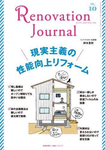 リノベーションジャーナルVOL10