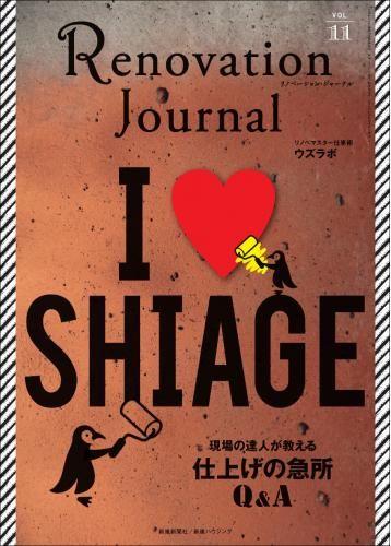 リノベーションジャーナル vol.11